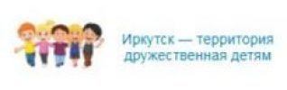 Иркутск-детям-236×78-236×75-318×100